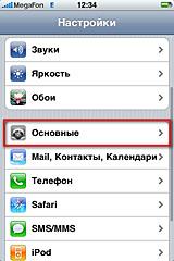 Настройка MMC на IPhone 3.0