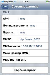 Настройка MMC в IPone 3.0
