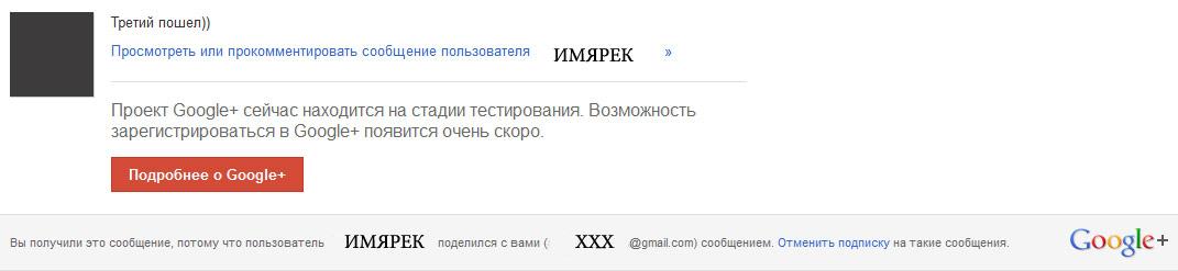 письмо от google +1