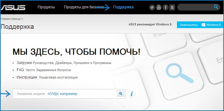 asus официальный сайт драйвера, асус официальный сайт драйвера