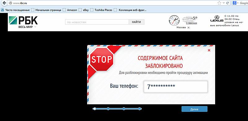 Содержимое сайта заблокировано