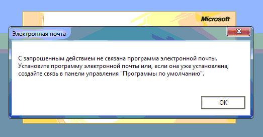 """ошибка """"С запрошенным действием не связана программа электронной почты"""""""