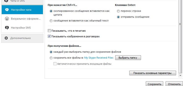 путь скачивания файла в skype, почему не скачивается скайп