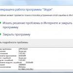 skype закрывается при запуске