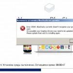 ошибка 25000 bluestack при установке в окружение VMware