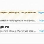 Работа %сабжа% в Firefox не была проверена, поэтому оно было отключено
