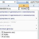 фильтровать список по числу символов