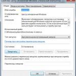 включение центра обновления Windows