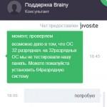 Brainy не ставится на x86