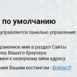 дефолтраная страничка CPBrainy