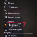 включение Wi-Fi в VLC