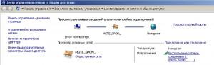 Настройка DNS на компьютере