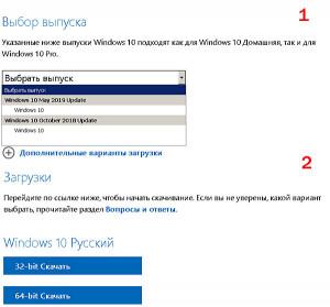 скачиваем установочный iso образ windows10 с официального сайта microsoft