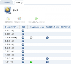 включение php7.3 для Apache