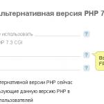 Установка php7.3 в ISP Manager